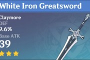White Iron Greatsword | Genshin Impact Weapon Stats And Ascension Guide