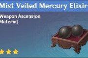 How To Get Mist Veiled Mercury Elixir In Genshin Impact